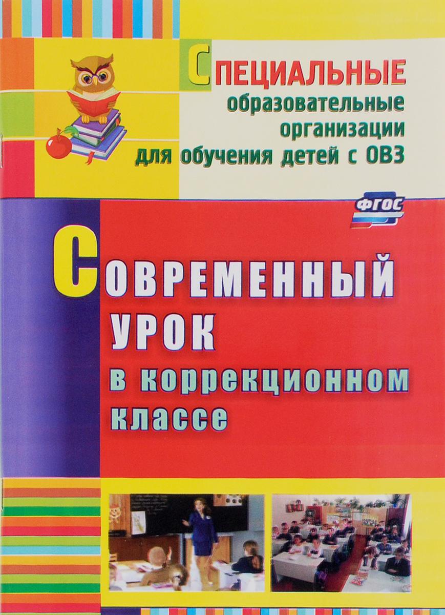Современный урок в коррекционном классе12296407Существенные изменения в общем образовании России затрагивают и специальную (коррекционную) школу, которая также должна изменяться в соответствии с ФГОС для обучающихся с ограниченными возможностями здоровья, чтобы удовлетворять требованиям общества, потребностям ребенка, нуждающегося в организации особых образовательных условий. В пособии рассмотрены новые подходы к организации и содержанию современных форм методической работы в образовательном учреждении для обучающихся с умственной отсталостью (интеллектуальными нарушениями), деятельности психолого-медико-педагогического консилиума; через методический проект Современный урок в коррекционном классе показана система создания коррекционно-развивающей среды как формы активной комплексной помощи детям с OB3, направленной на формирование социально успешной личности. Предназначено заместителям директора по УР, УМР, УВР, руководителям методических служб и объединений, учителям, педагогам-дефектологам образовательных организаций...