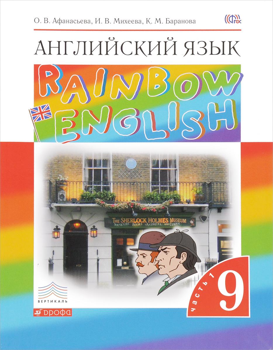 Английский язык. 9 класс. Учебник. В 2 частях. Часть 1