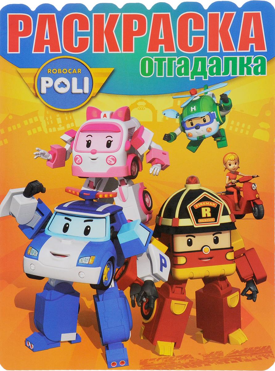 Робокар Поли и его друзья. Раскраска-отгадалка
