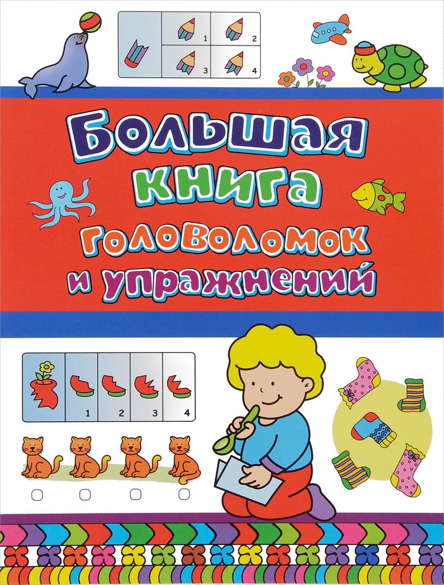 Большая книга головоломок и упражнений12296407Хотите, чтобы Ваш ребенок весело и с пользой провел время? Тогда наша книга - то, что вам нужно. Непростые задания, хитрые лабиринты, разнообразные вопросы не дадут ему скучать. Выполняя увлекательные задания, ребенок научится логически и творчески мыслить, фантазировать, разовьет познавательные способности и при этом получит массу удовольствия.