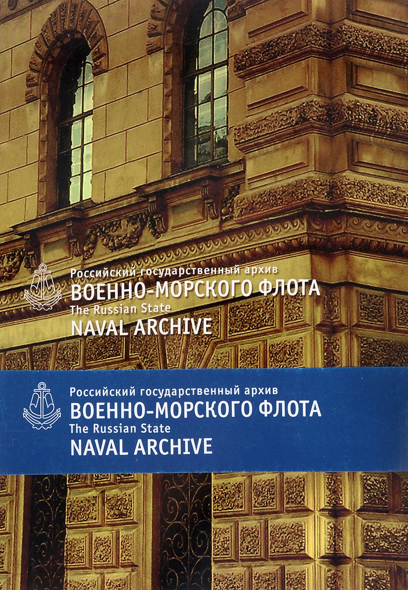The Russian State Naval Archive / Российский государственный архив Военно-Морского Флота (набор из 20 открыток)