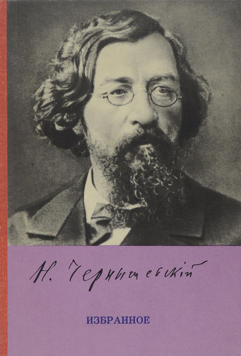 Н. Чернышевский. Избранное