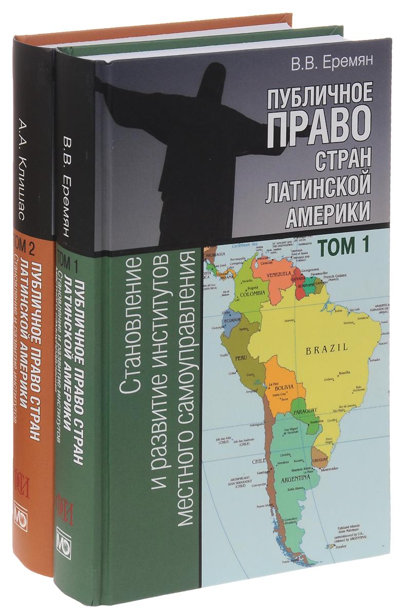 Публичное право стран Латинской Америки. В 2 томах (комплект из 2 книг) ( 978-5-7133-1537-5, 978-5-7133-1553-5 )