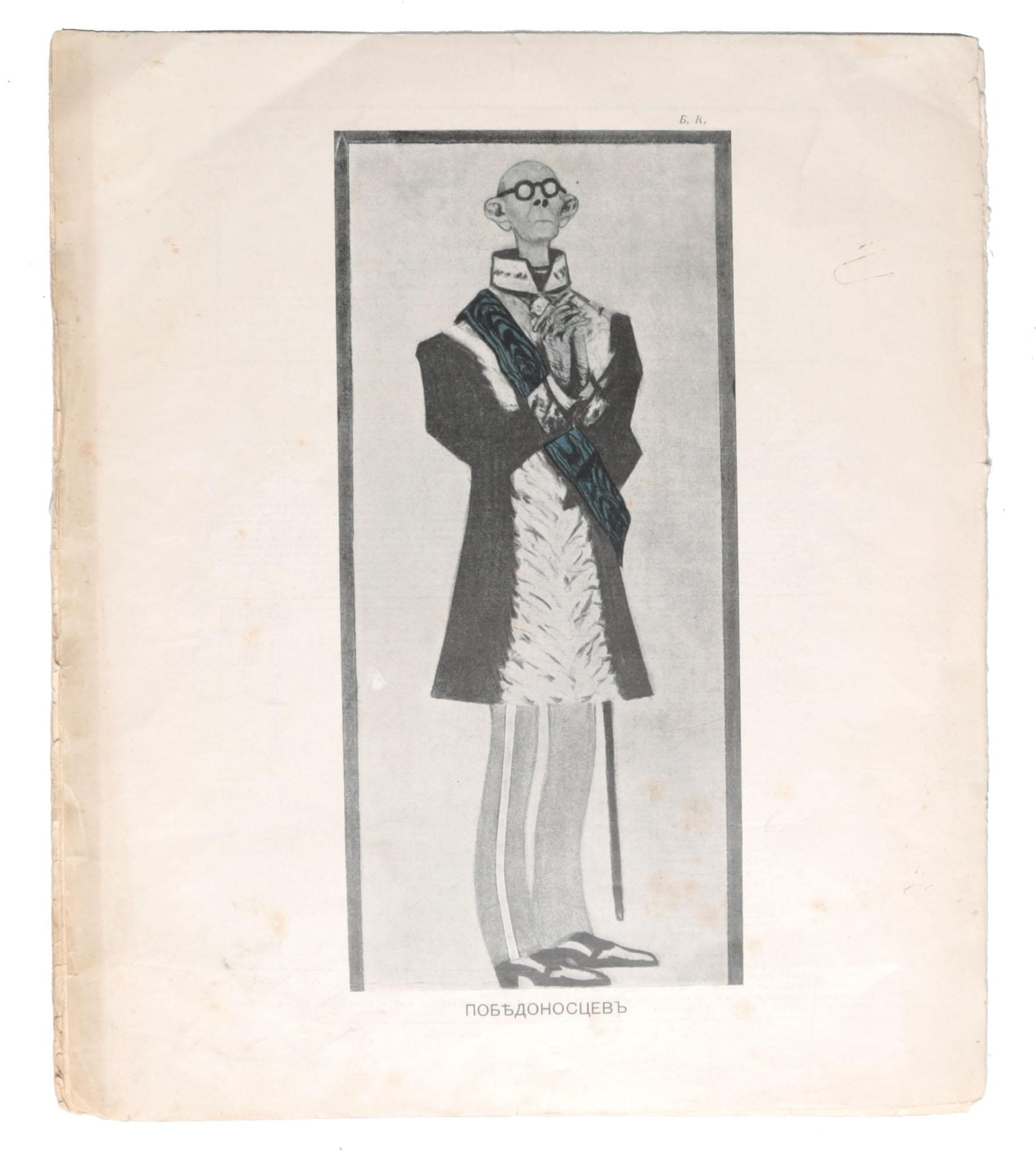 """Журнал """"Адская почта"""". № 3, 1906 год"""