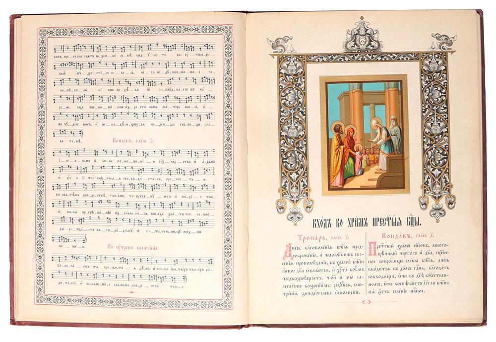 Праздники Господни. Сборник священных изображений Воскресения Христова и двунадесятых праздников