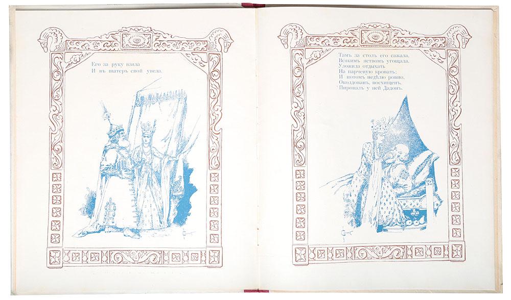 Сказка о Золотом Петушке. Иллюстрации худ. С. Соломко
