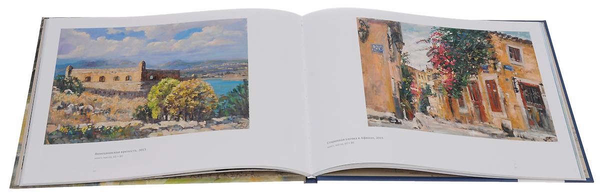 Греция глазами русских художников (комплект из 2 книг)