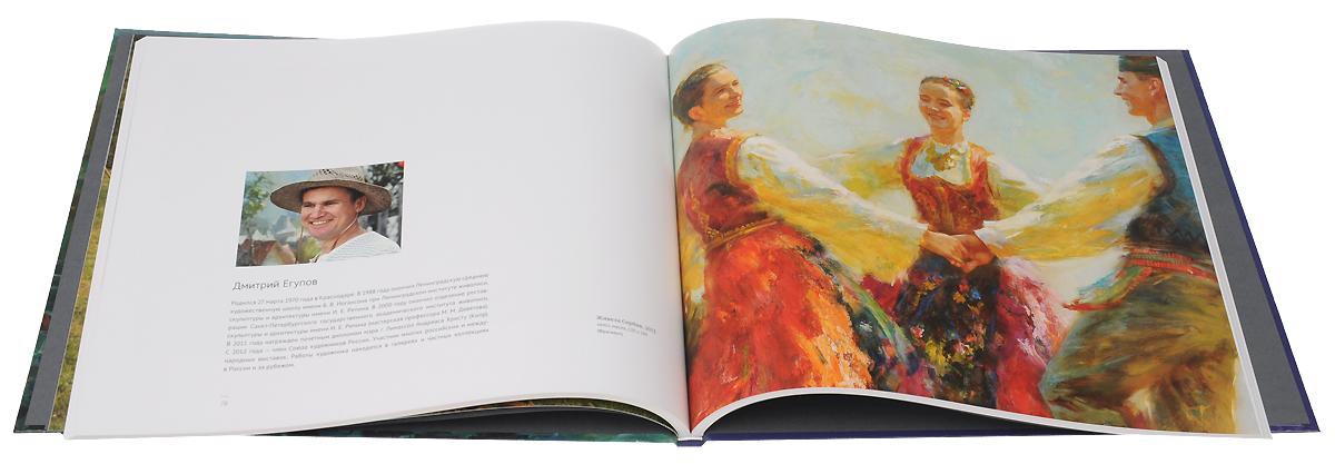 Сербия глазами русских художников (комплект из 2 книг)