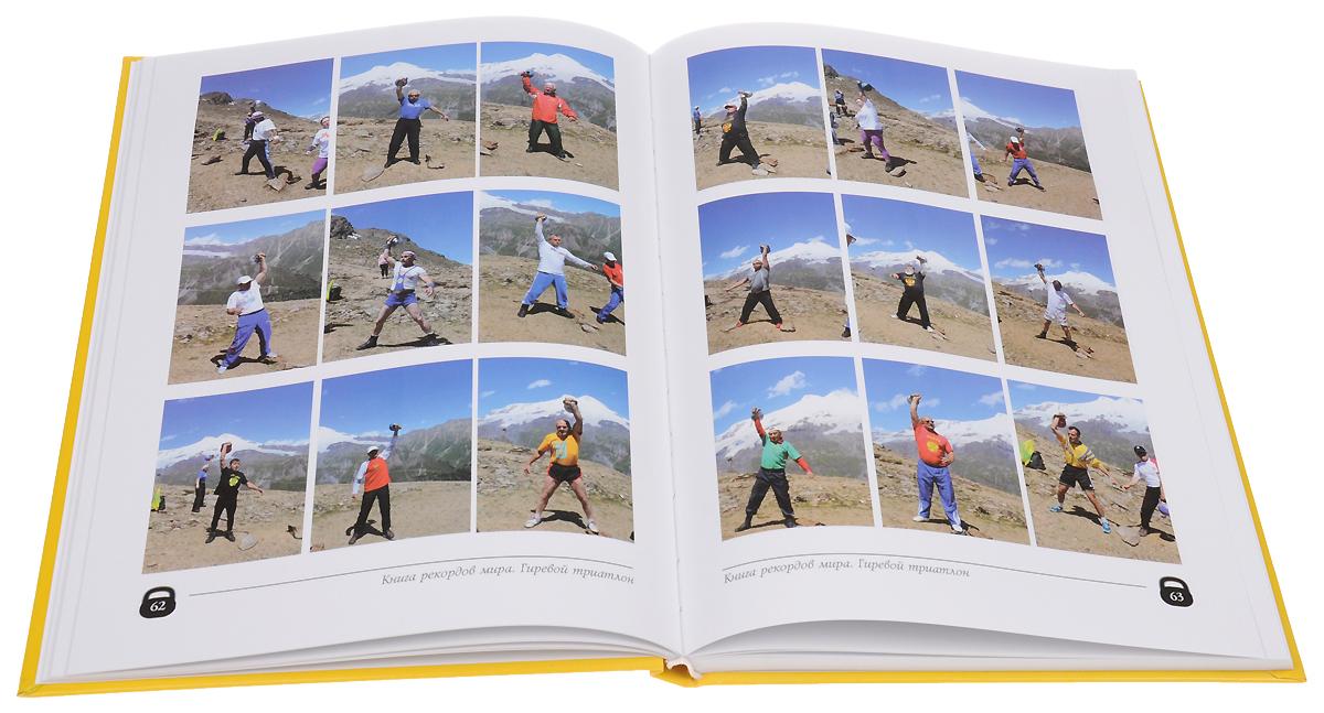 Книга рекордов мира. Экстрим. Олимпиады, чемпионаты мира. Гиревой триатлон. Впервые в мире