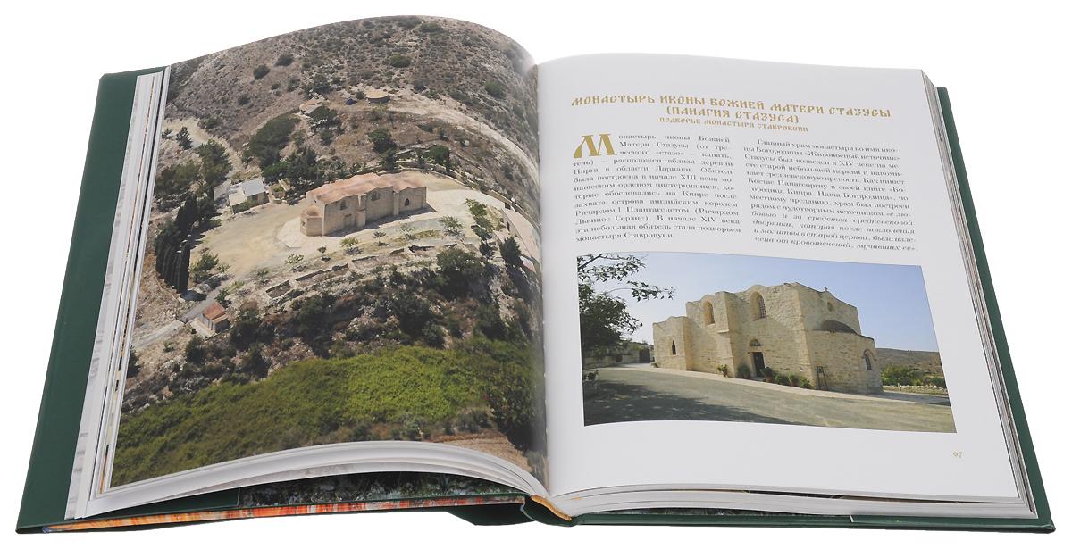 Монастыри Кипра