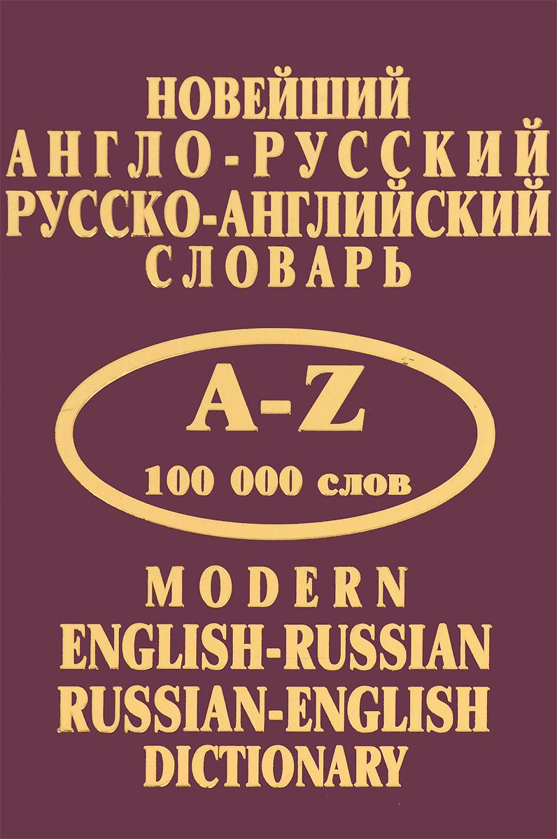 Новейший англо-русский, русско-английский словарь / Modern English-Russian, Russian-English Dictionary