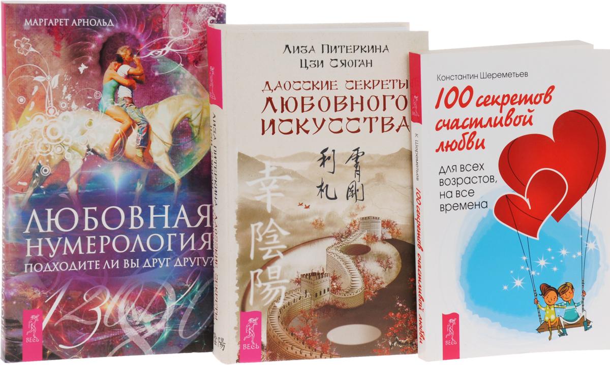 Любовная нумерология. Даосские секреты любовного искусства. 100 секретов счастливой любви (комплект из 3 книг)