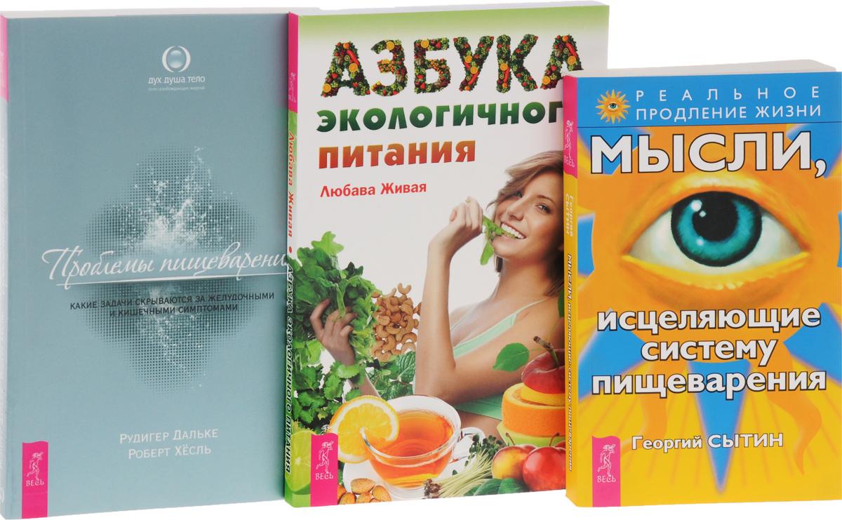 Проблемы пищеварения. Азбука экологичного питания. Мысли, исцеляющие систему пищеварения (комплект из 3 книг)