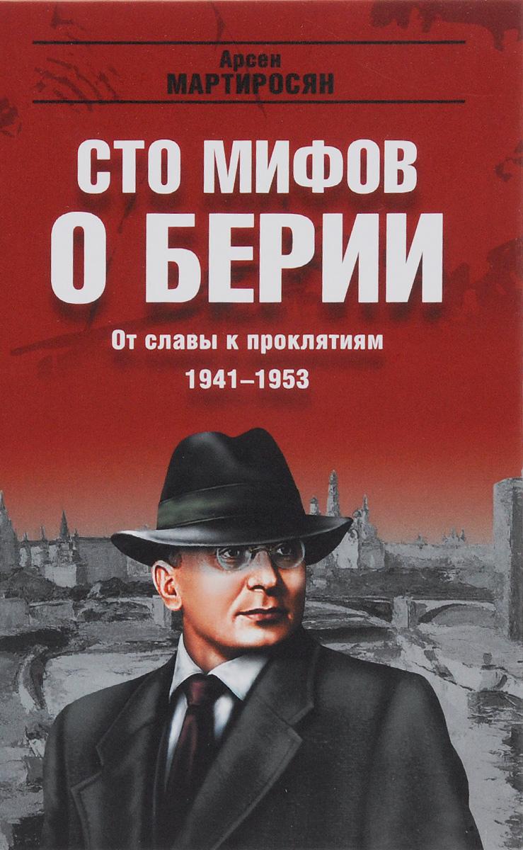 От славы к проклятиям. 1941-1953 гг.