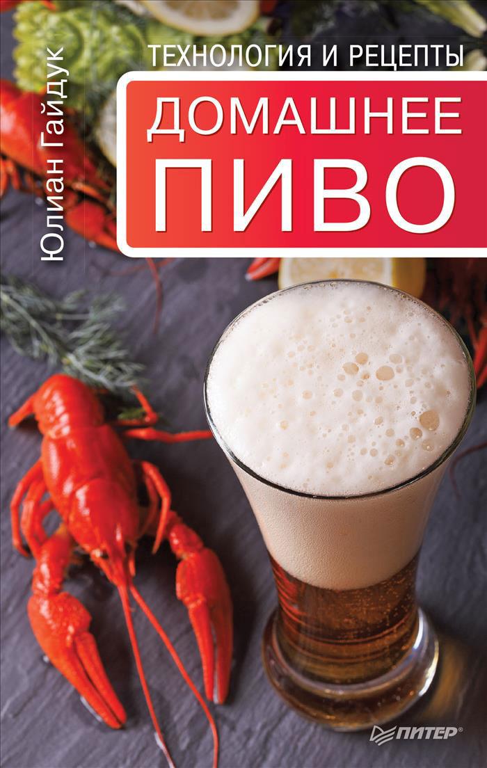 Юлиан Гайдук Домашнее пиво. Технология и рецепты