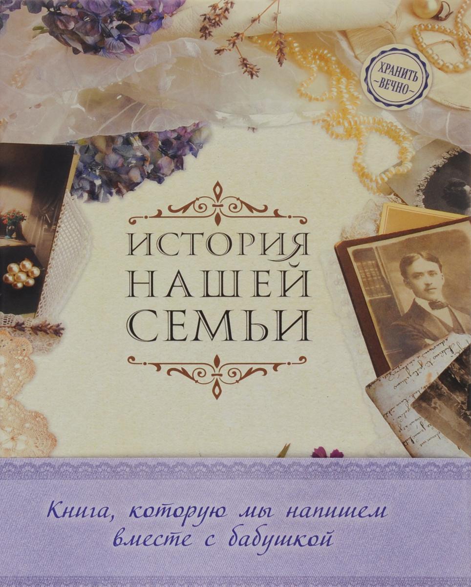 История нашей семьи. Книга, которую мы напишем вместе с бабушкой ( 978-5-699-88554-1 )