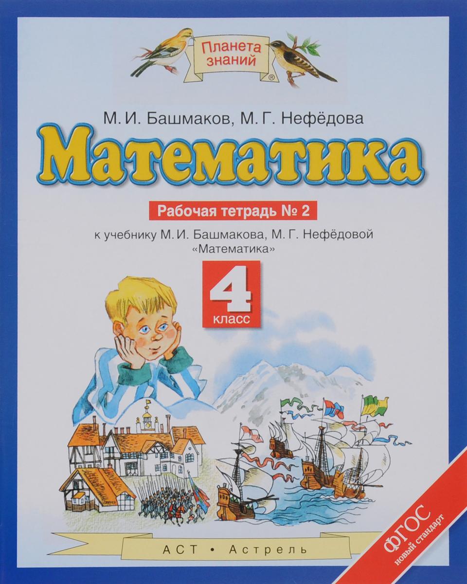 Математика. 4 класс. Рабочая тетрадь №2. К учебнику М. И. Башмакова, М. Г. Нефедовой