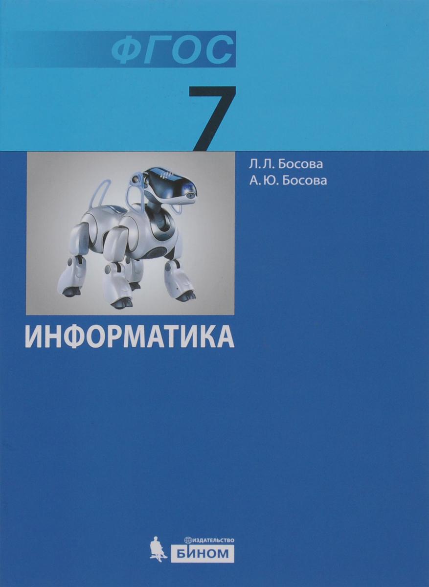 Информатика. 7 класс. Учебник