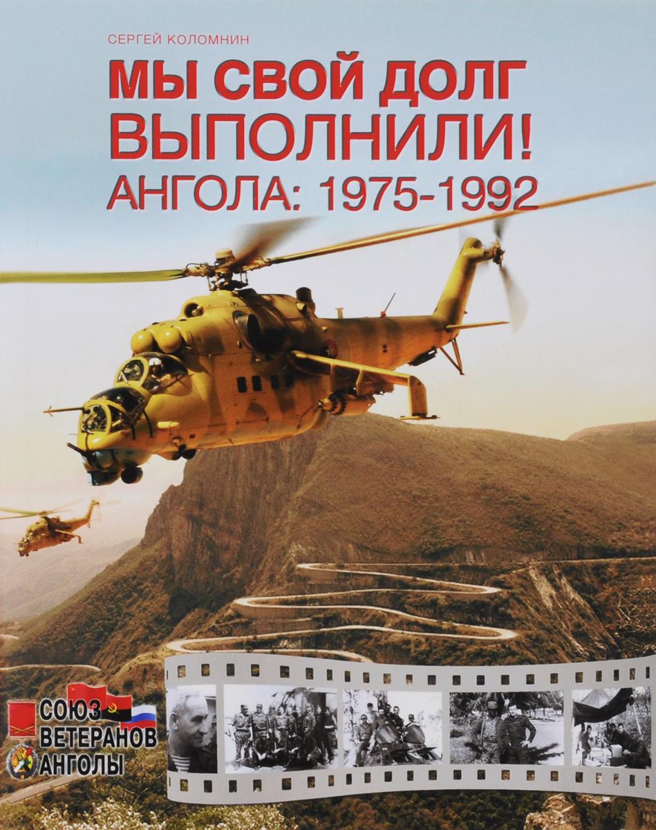 Мы свой долг выполнили! Ангола 1975-1992 (+ CD)