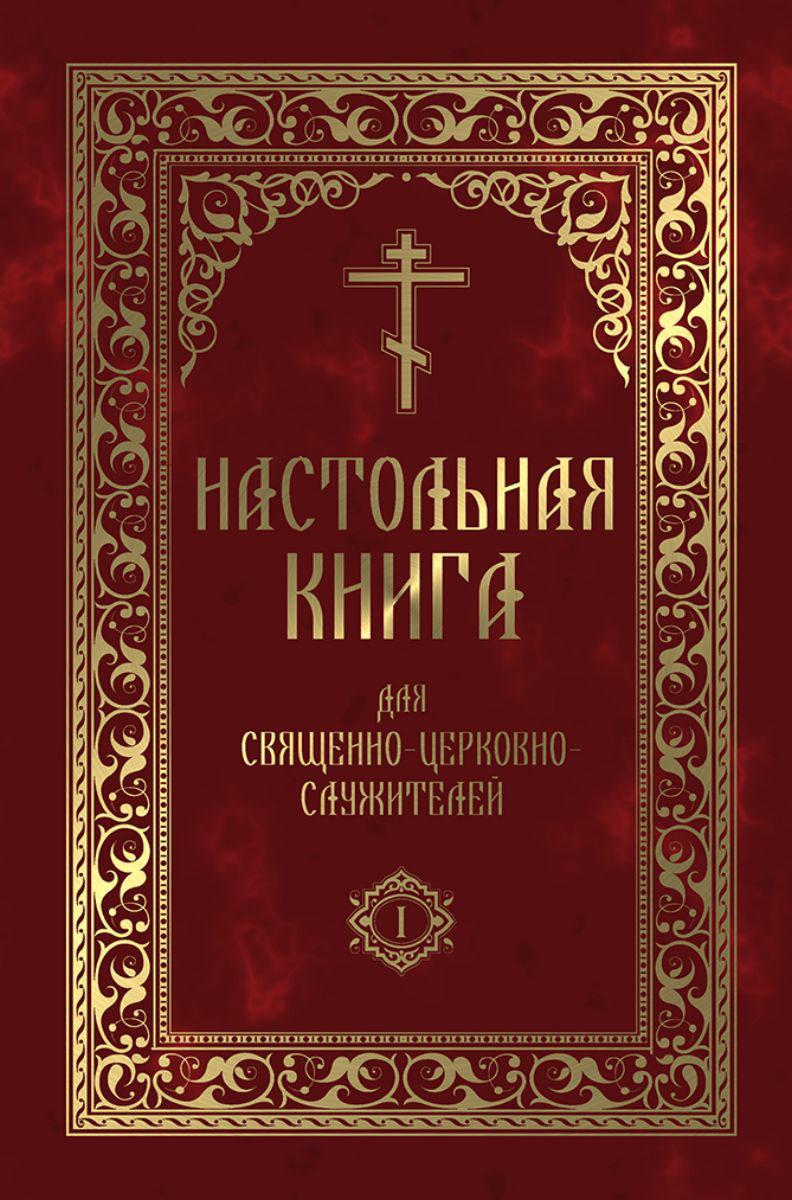 Настольная книга для священно-церковно-служителей. Сборник сведений, касающихся преимущественно практической деятельности отечественного духовенства. В 2 томах (комплект)