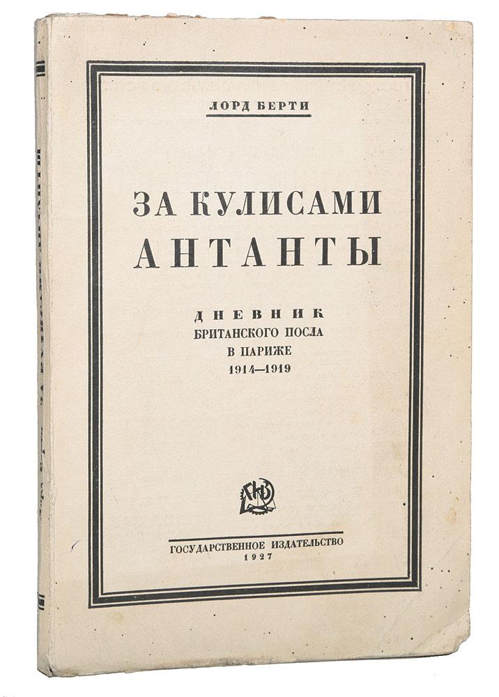За кулисами Антанты. Дневник британского посла в Париже, 1914 - 1919