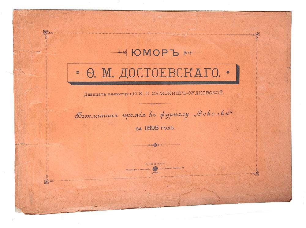 Юмор Ф. М. Достоевского. Двадцать иллюстраций Е. П. Самокиш-Судковской