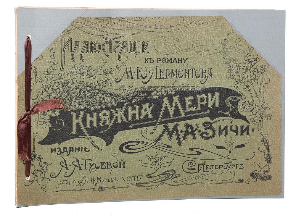 Иллюстрации М. А. Зичи к роману М. Ю. Лермонтова