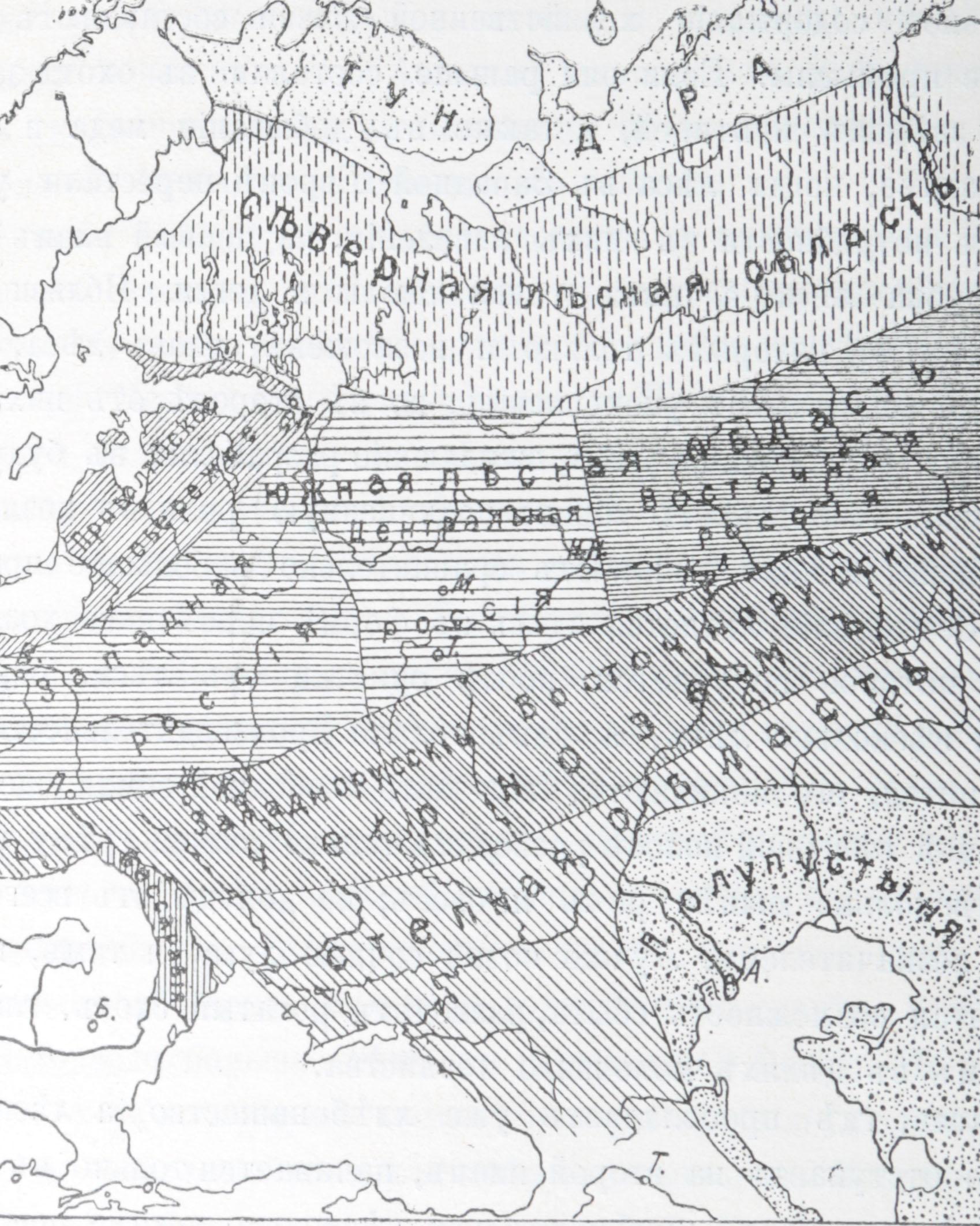Европейская Россия. Антропогеографический этюд Альфреда Геттнера