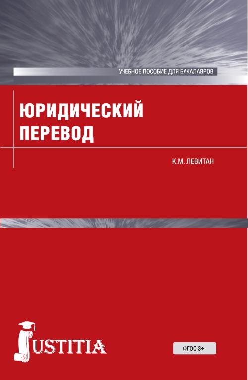Юридический перевод (для магистров). Учебное пособие