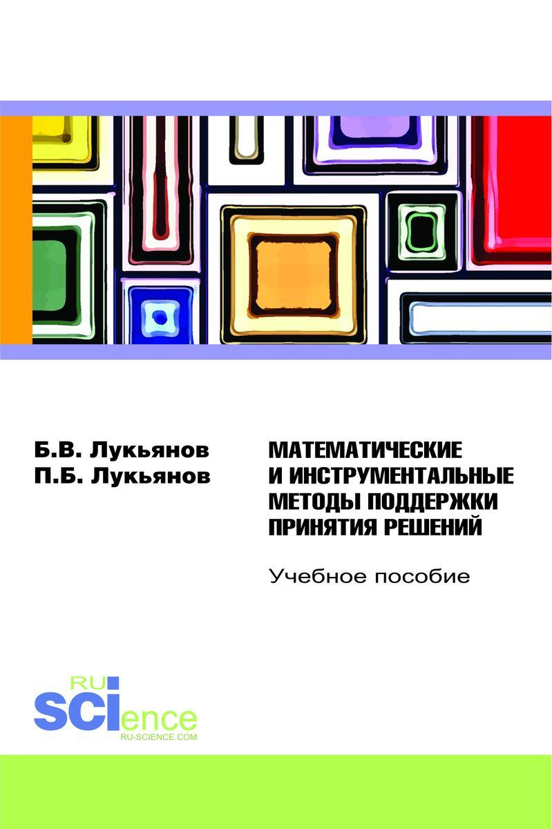 Математические и инструментальные методы поддержки принятия решений