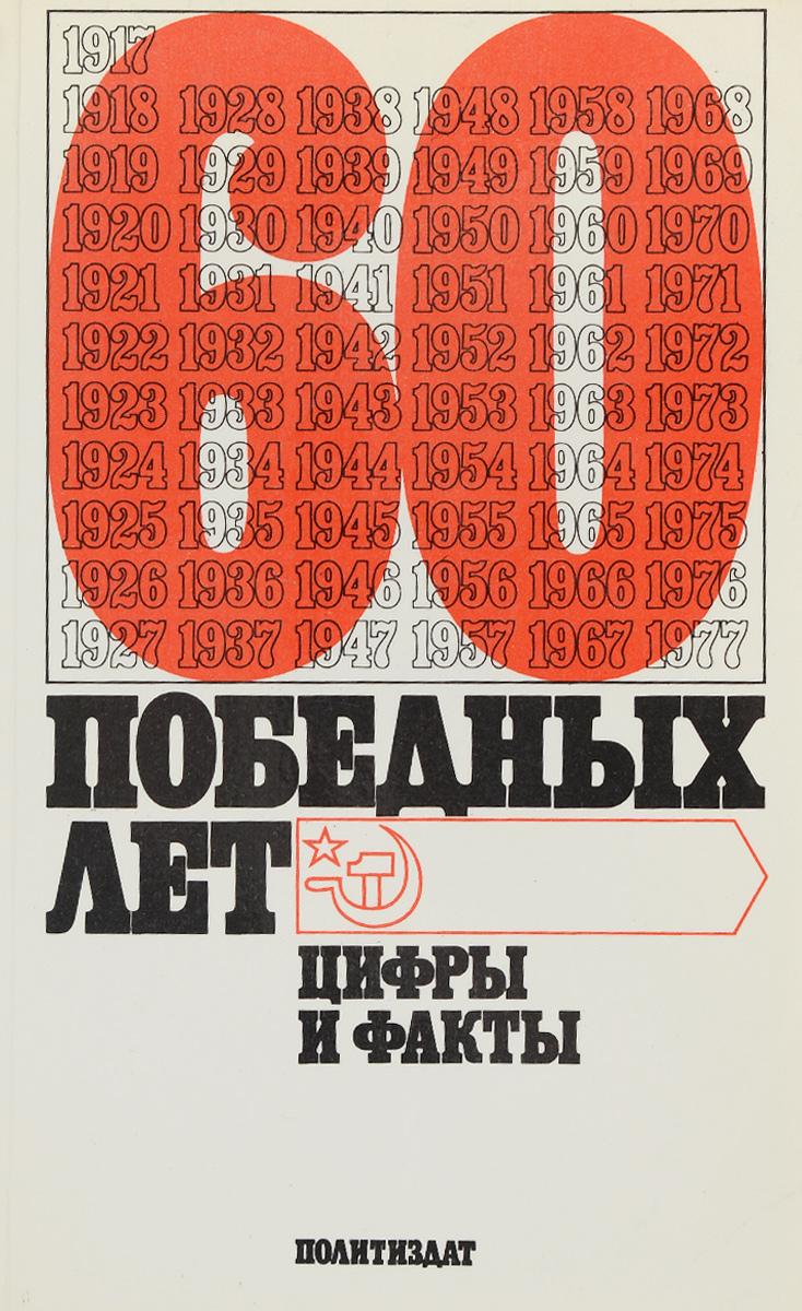60 победных лет. 1917-1977. Цифры и факты