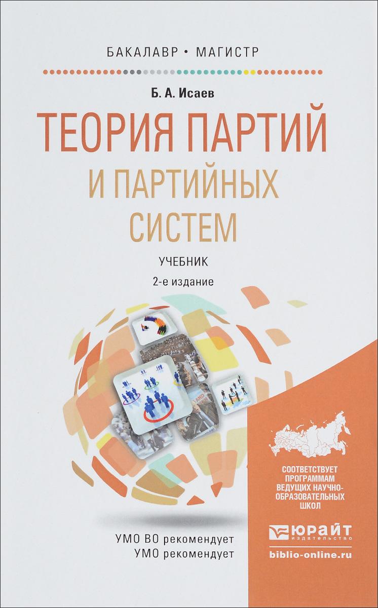 Теория партий и партийных систем. Учебник