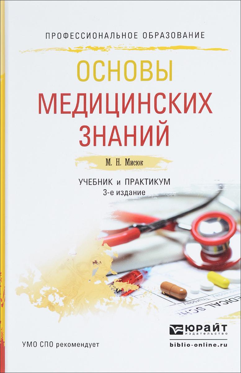 Основы медицинских знаний. Учебник и практикум