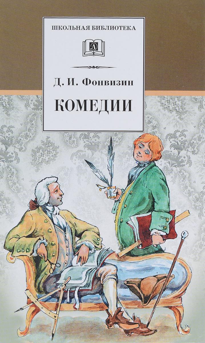 Д. И. Фонвизин. Комедии