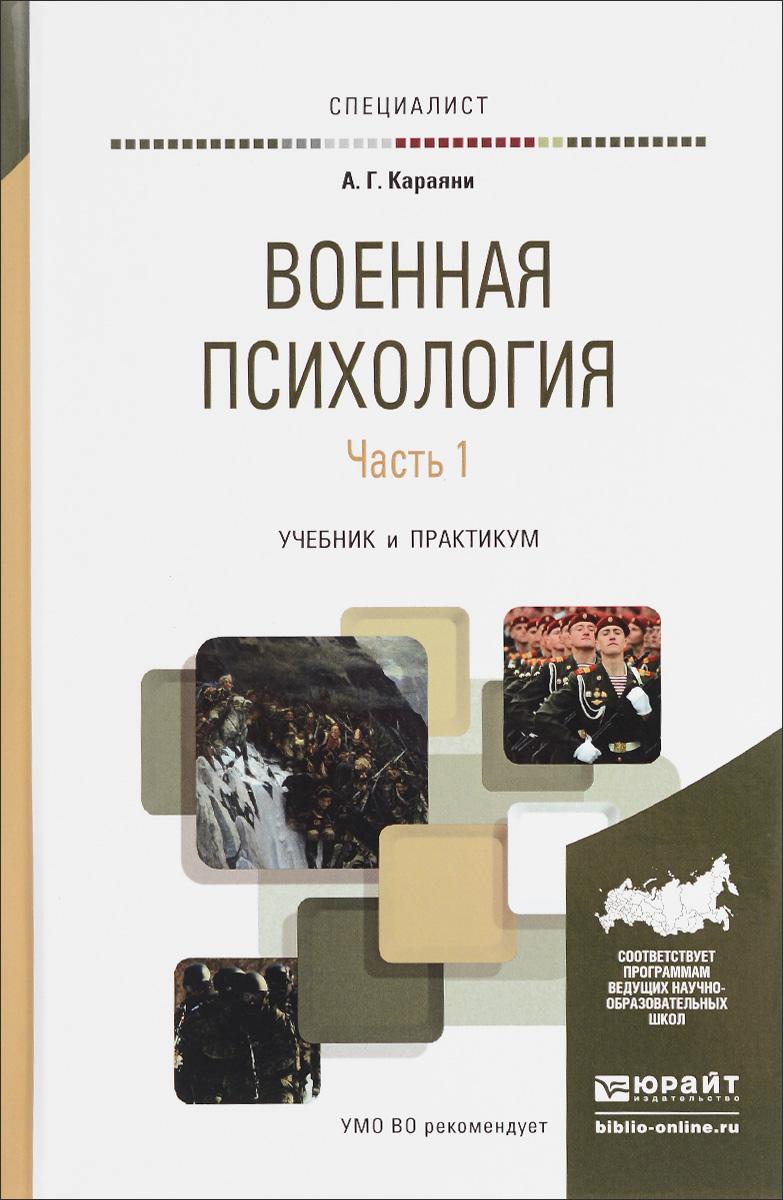 Военная психология. Учебник и практикум. В 2 частях. Часть 1