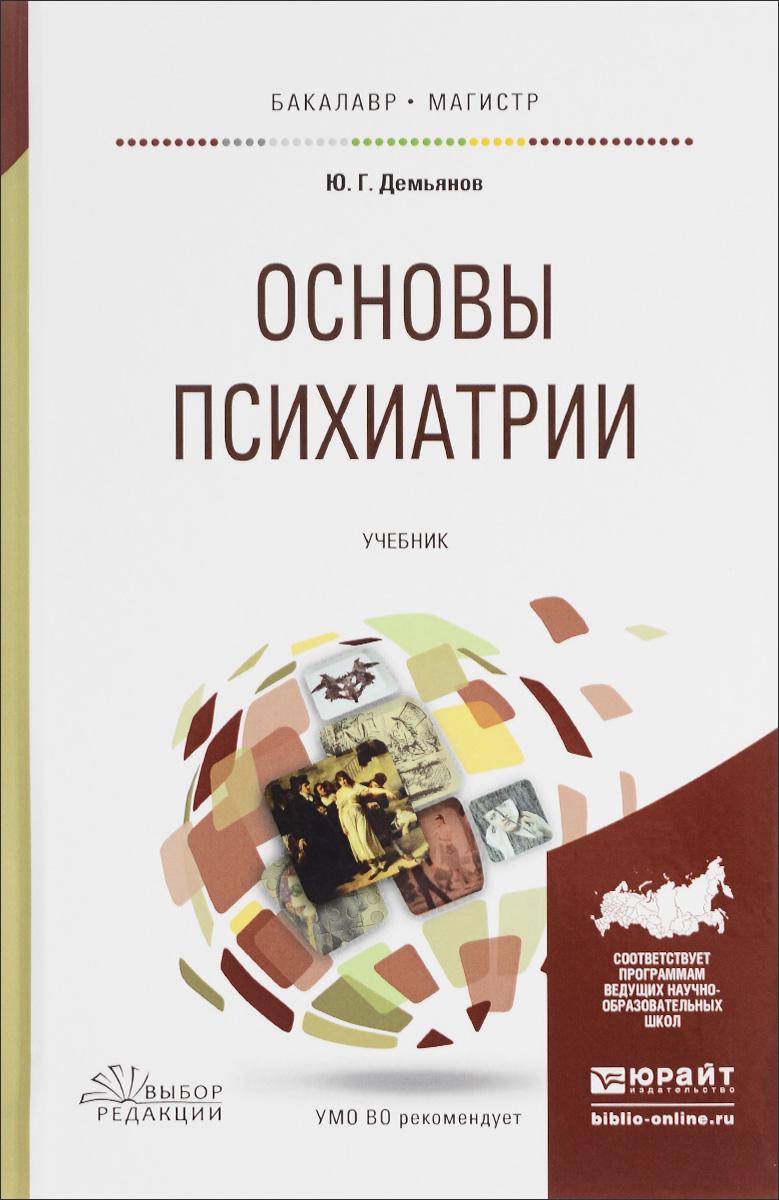 Основы психиатрии. Учебник