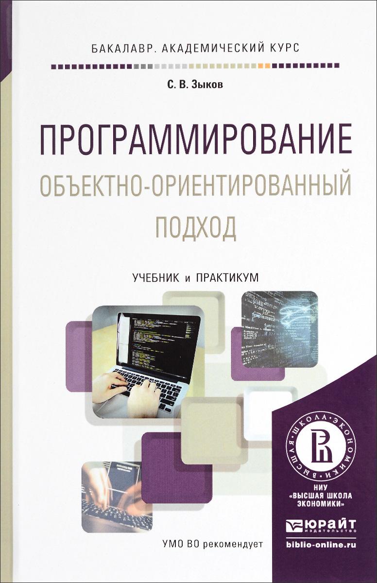 Программирование. Объектно-ориентированный подход. Учебник и практикум12296407Книга базируется на творческом синтезе избранных формальных теорий (лямбда-исчисление, комбинаторная логика, теория категорий и др.) и уникальной технологической платформы Microsoft .NET, обеспечивающей практически прозрачную интеграцию кода на языках программирования различных типов. Целью издания является формирование адекватного мировоззрения на современное программирование. Книга посвящена основам объектно-ориентированного подхода к программированию на основе языка С#. Соответствует актуальным требованиям Федерального государственного образовательного стандарта высшего образования. Книга будет полезна как для опытных программистов, так и для студентов, аспирантов и исследователей, специализирующихся в области компьютерных наук и информационных технологий.
