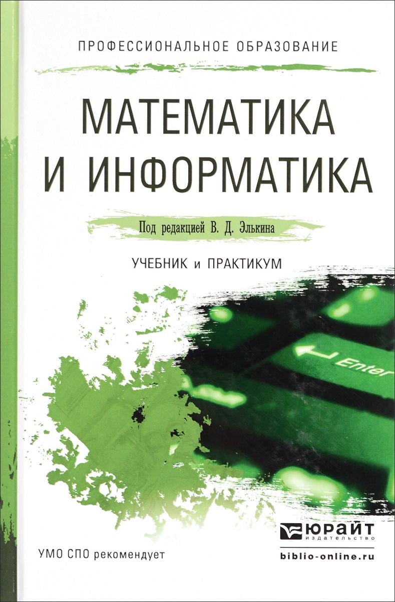 Математика и информатика. Учебник и практикум