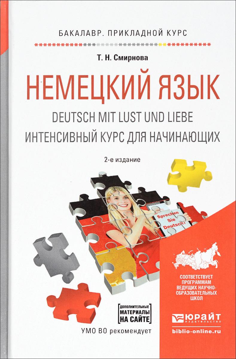 Немецкий язык. Deutsch mit Lust und Liebe. Интенсивный курс для начинающих. Учебное пособие