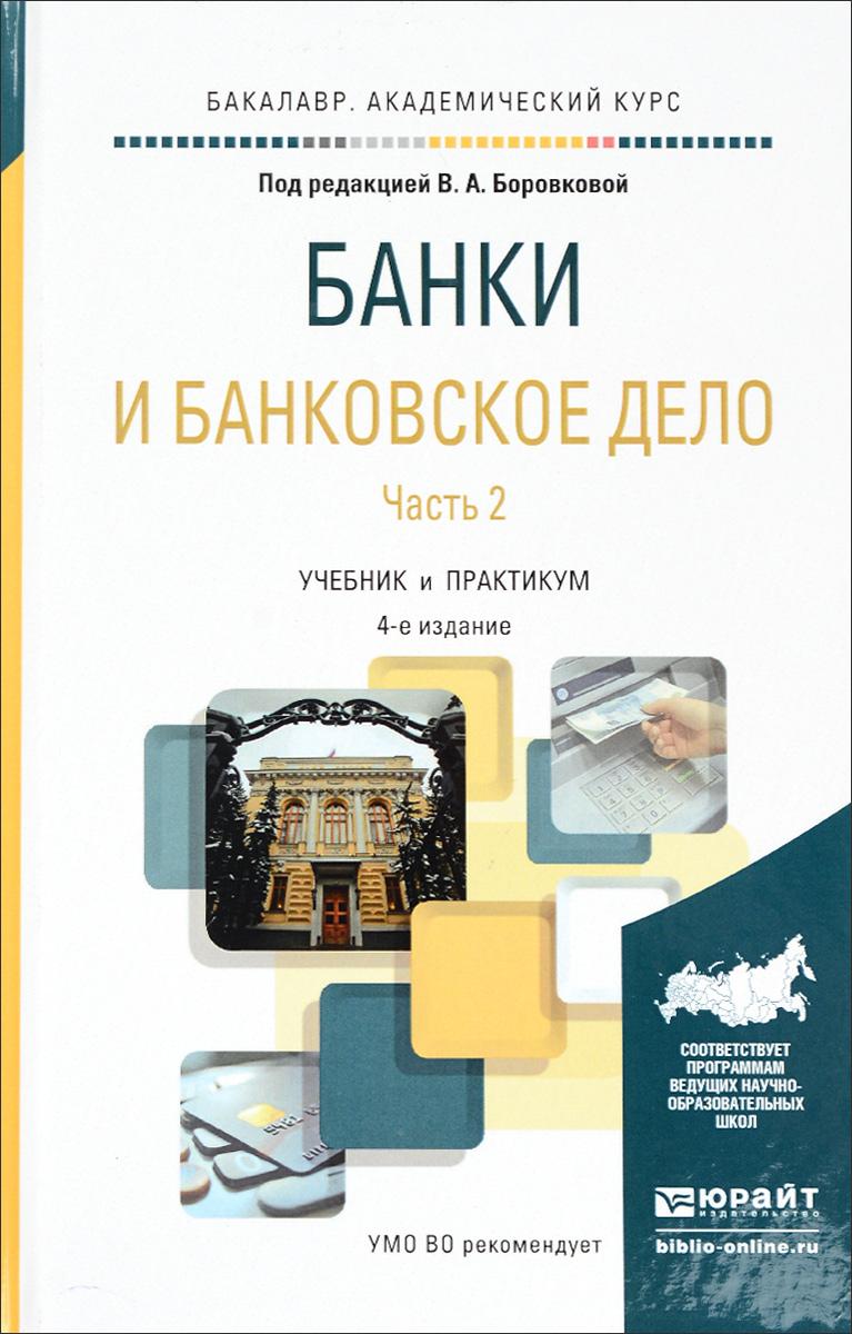 Банки и банковское дело. Учебник и практикум. В 2 частях. Часть 2