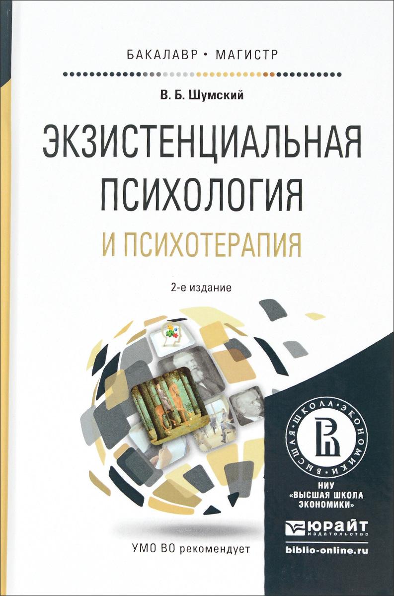 Экзистенциальная психология и психотерапия. Учебное пособие