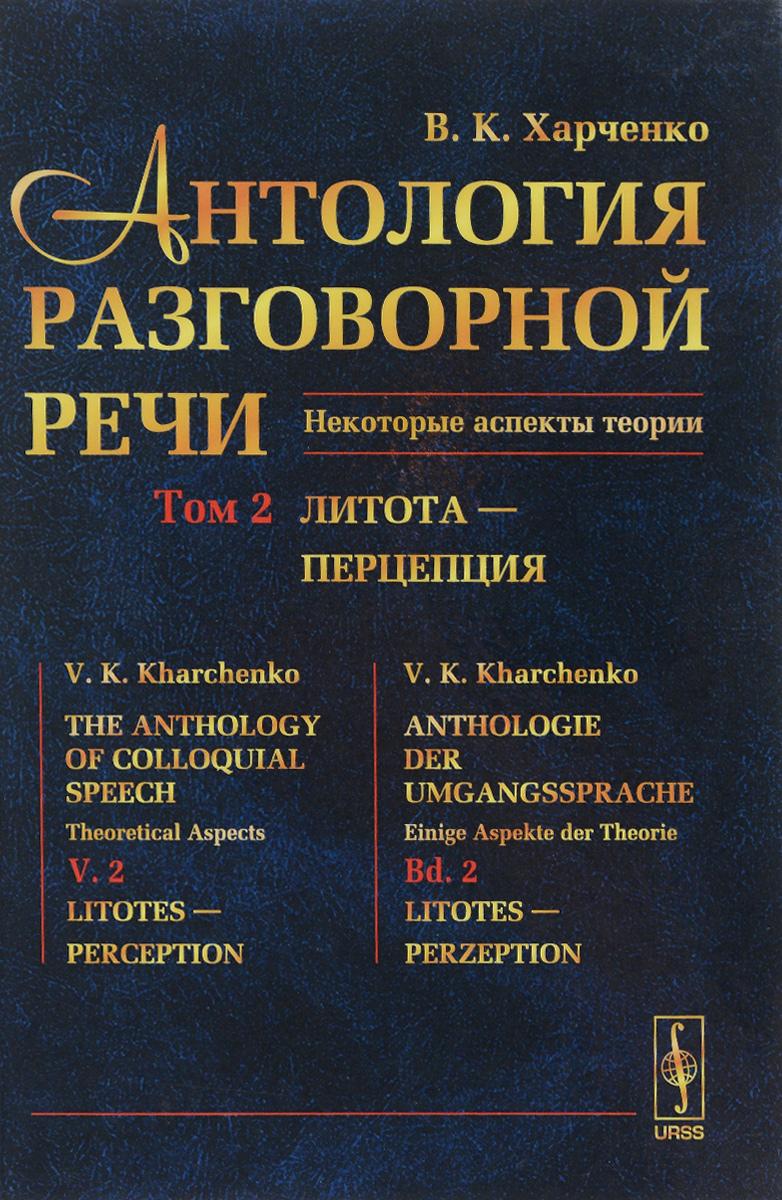 Антология разговорной речи. Некоторые аспекты теории. В 5 томах. Том 2. Литота - Перцепция