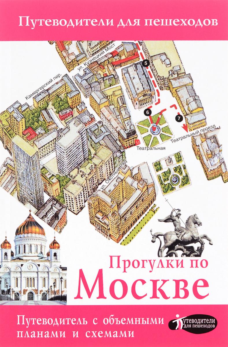 Прогулки по Москве. В. Н. Сингаевский