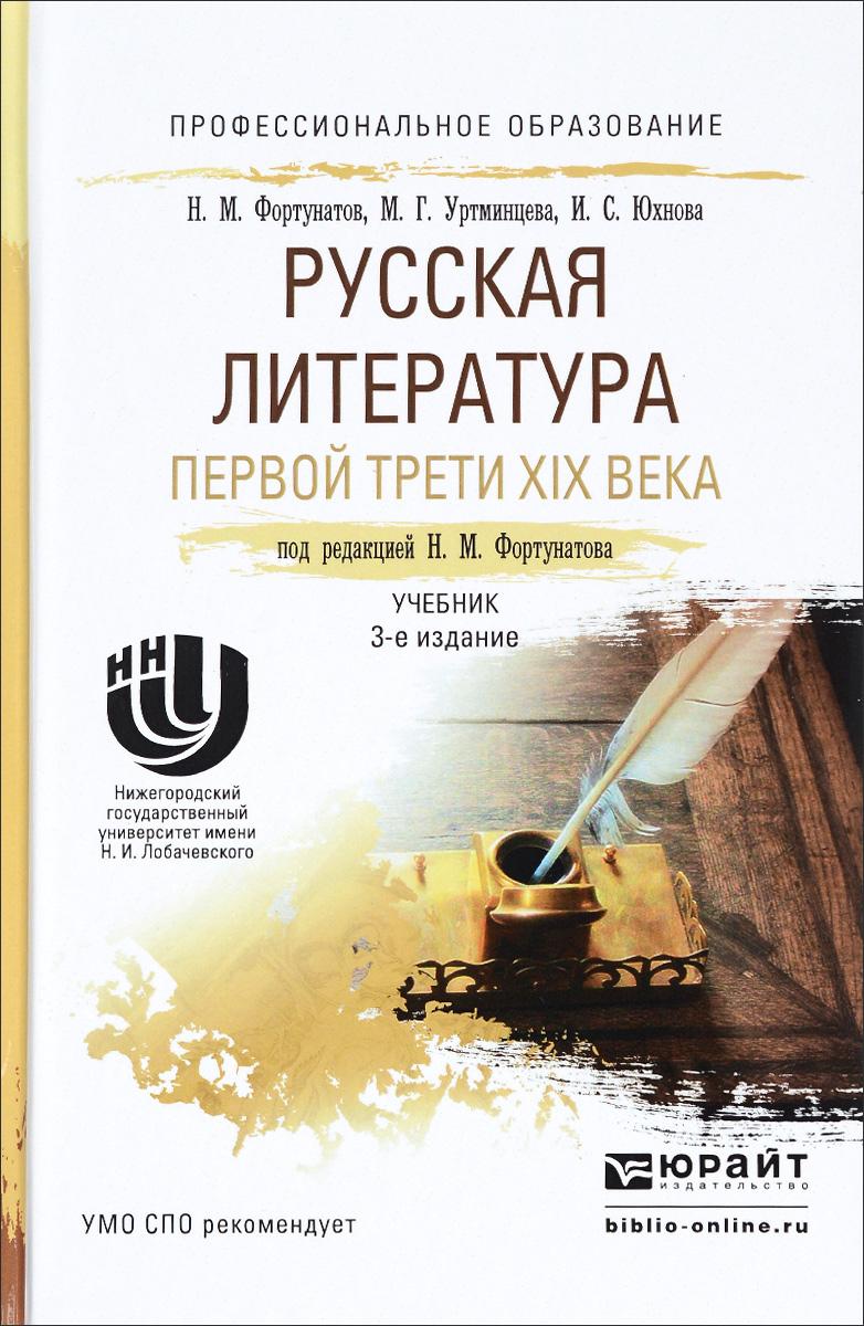 Русская литература первой трети XIX века. Учебник