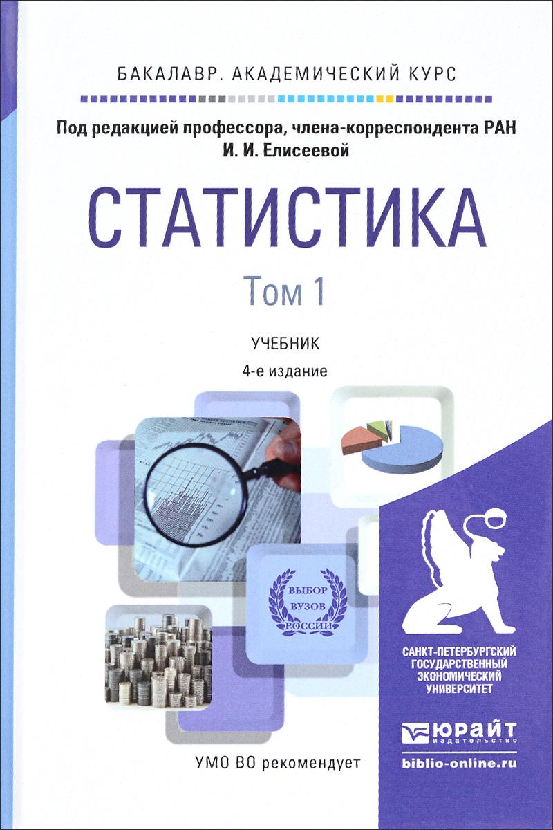 Статистика. Учебник. В 2 томах. Том 1
