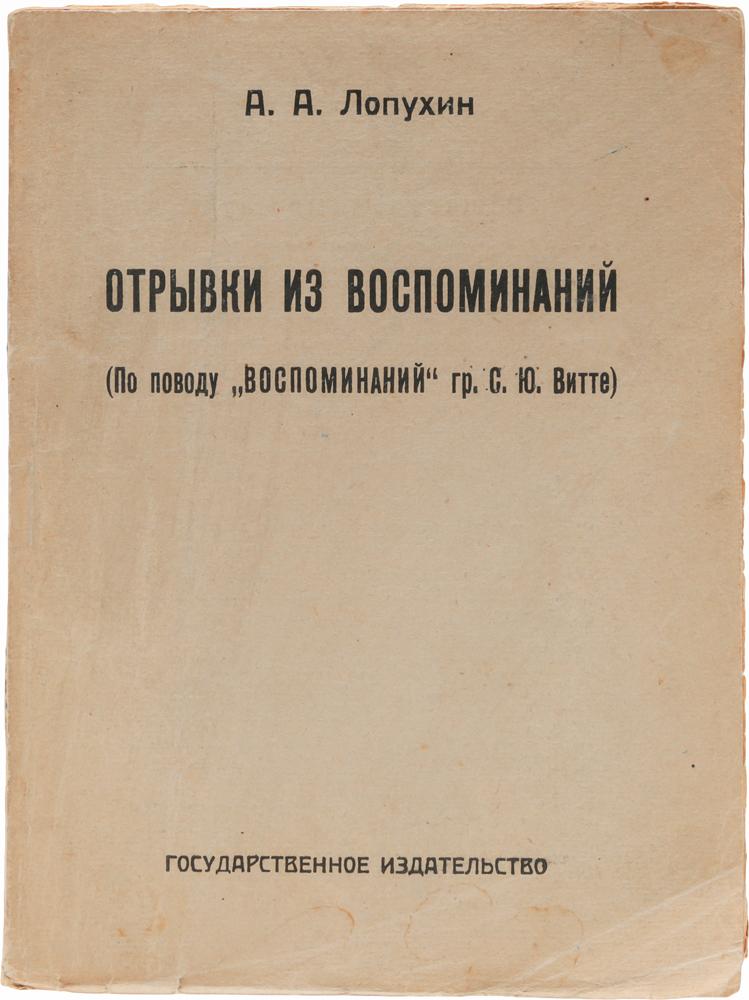 А. А. Лопухин. Отрывки из воспоминаний (По поводу