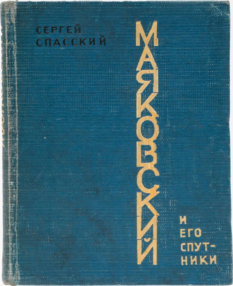 Маяковский и его спутники