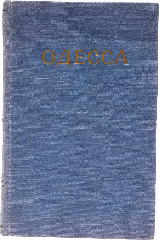 Одесса. Справочник