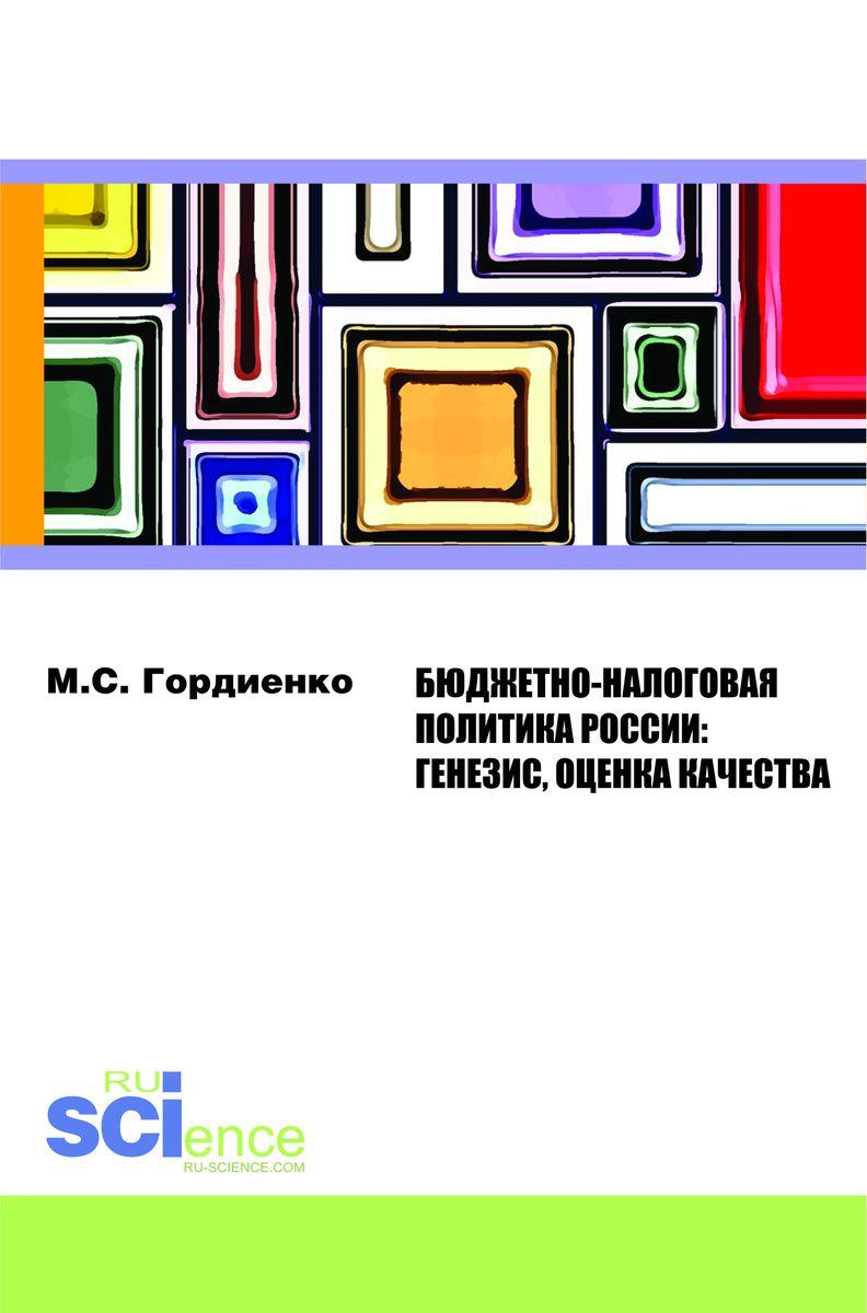 Бюджетно-налоговая политика России. Генезис, оценка качества. Монография
