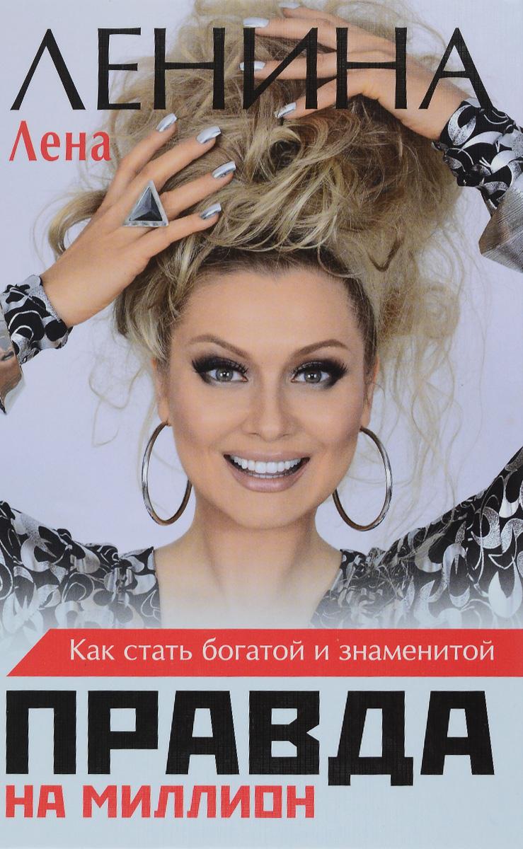 Лена Ленина Правда на миллион. Как стать богатой и знаменитой жаки рипли книга женской красоты и здоровья